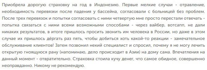отрицательный отзыв об ассистансе AP Companies
