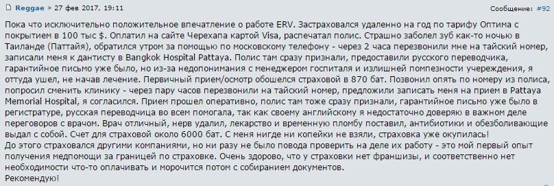 отзыв о ERV и Euro-Center Holding