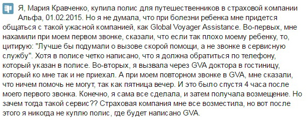 отзыв о Global Voyager Assistance