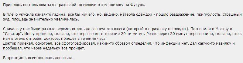 отзыв об ассистансе Савитар Груп