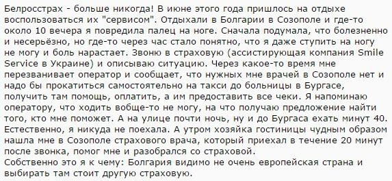 отзыв о Smile Assistance в Болгарии