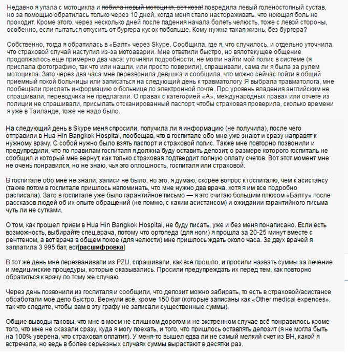 отзыв о Balt Assistance в Хуа Хине, Таиланд
