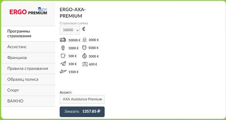 программа AXA-Premium