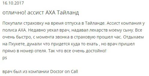 положительный отзыв об AXA в Таиланде