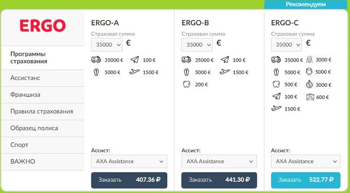 программы страхования ERGO