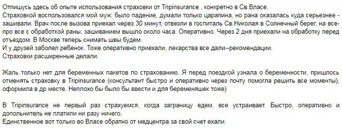 отзыв о Tripinsurance в Болгарии