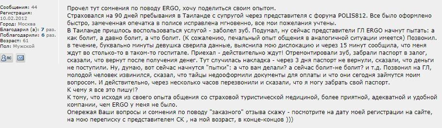 отзыв о страховке ERGO