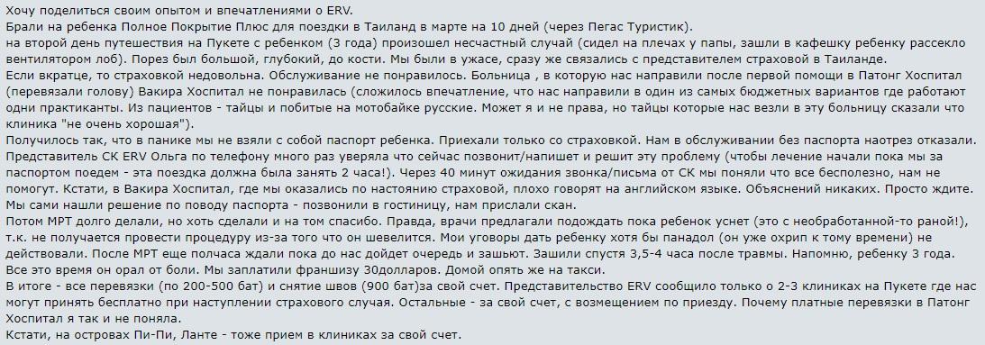отзыв о страховке ERV Полное покрытие