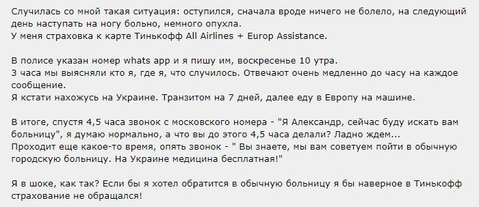 отзыв о Тинькофф в Украине