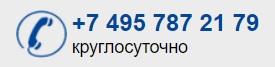 телефон Europ Assistance