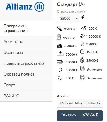 цена страховки Альянс на Polis812