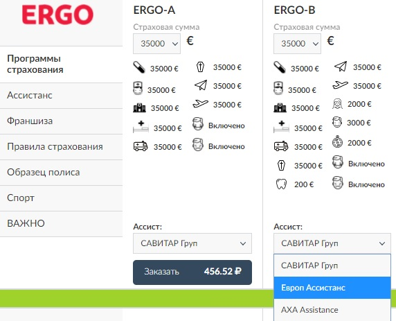 страховка ERGO для Кипра