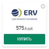 полис ERV для Грузии
