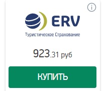 Цена полиса ERV на Instore.travel