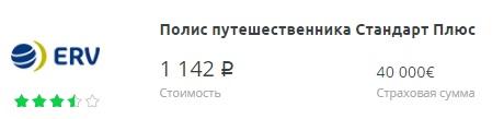 страховка на Кипр на Сравни.ру