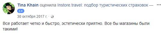 отзыв об Instore.travel