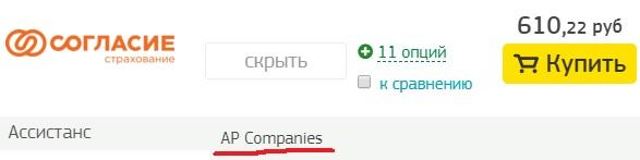 полис Согласие с ассистансом AP Companies