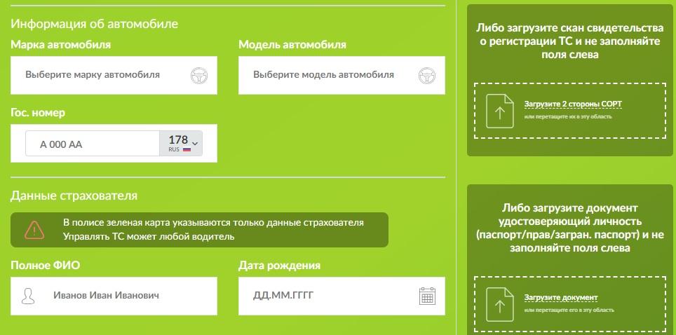 документы на зеленую карту