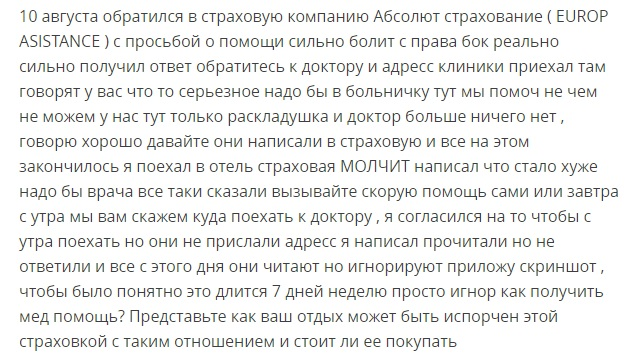 отзыв о страховке Абсолют с ассистансом Europ Assistance