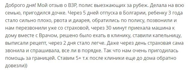 отзыв о ERGO в Болгарии
