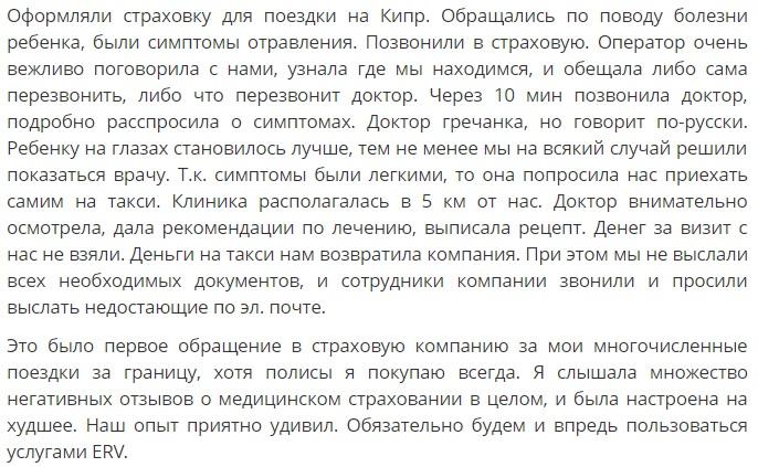 отзыв о ERV на Кипре