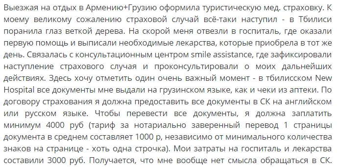 отзыв о полисе Ингосстрах в Грузии и Армении
