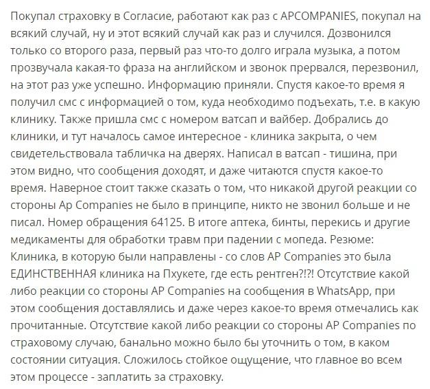отзыв о полисе Согласие с ассистансом AP Companies