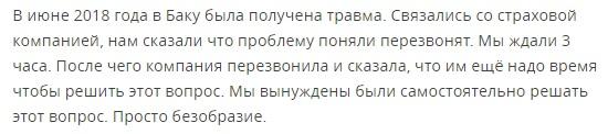 отзыв о полисе Тинькофф в Азербайджане