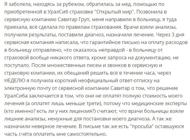 отзыв о полисе Уралсиб