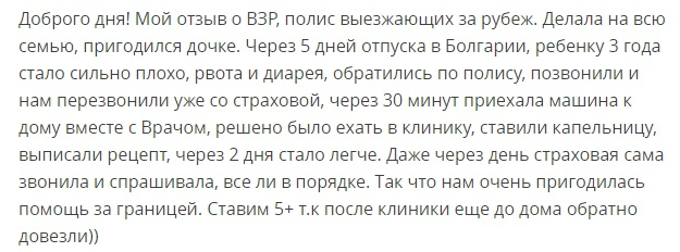 отзыв о полисе ERGO в Болгарии
