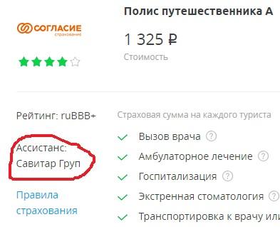 страховка Согласие на Сравни.ру