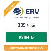 телемедицина к страховке ERV