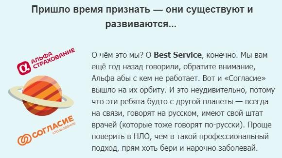 Cherehapa об ассистансе Best Service