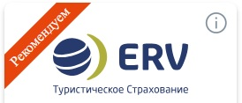 рекомендация страховки ERV