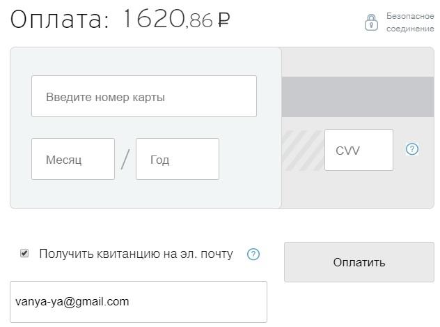 форма оплаты страховки на Сравни.ру