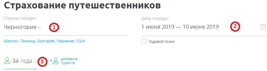оформление полиса на Сравни.ру