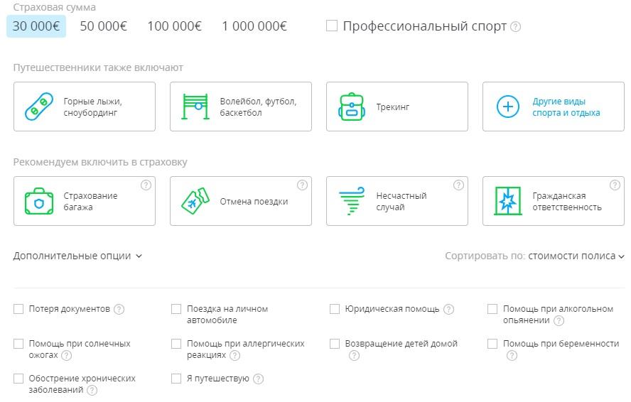опции страховок на Сравни.ру