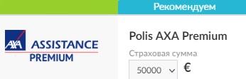 рекомендация Polis AXA