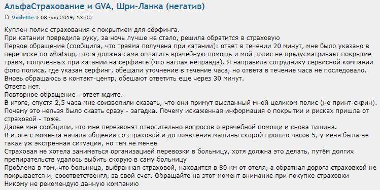 отзыв об АльфаСтраховании и GVA