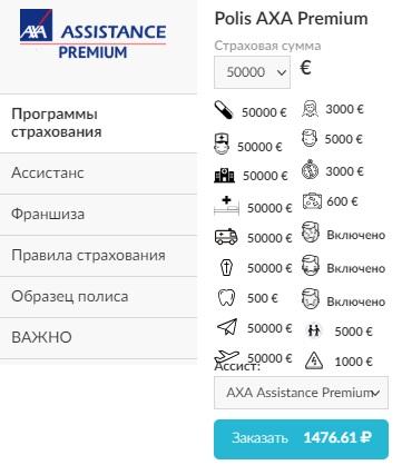 программа Polis-AXA-Premium