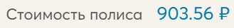 цена полиса Альянс для Грузии на сайте компании