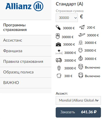 стоимость страховки Allianz в Грузию