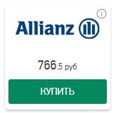 стоимость Allianz для Грузии на Instore.travel