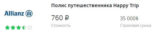 цена страховки в Грузию на Сравни.ру