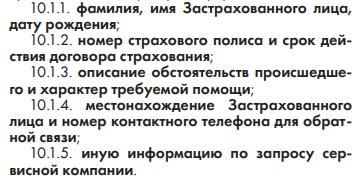 информация ассистансу