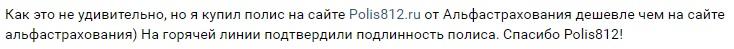 отзыв о покупке полиса АльфаСтрахование на Polis812