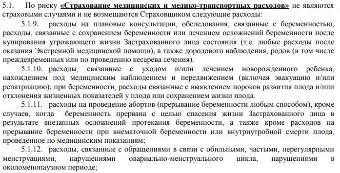 правила для беременных Русский Стандарт