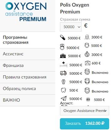 программа Polis-Oxygen-Premium