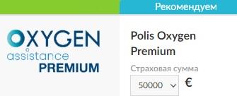 рекомендация Polis Oxygen