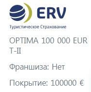 ERV с покрытием 100 тысяч долларов